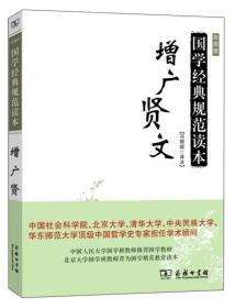 增广贤文-国学经典规范读本-彩图版