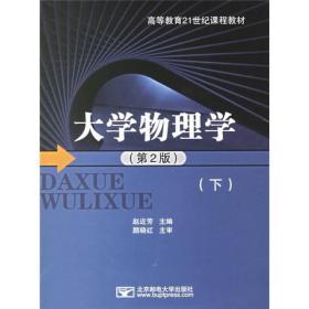 大学物理学 第二版第2版 赵近芳 北京邮电大学出版社 9787563507078