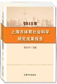 正版二手正版2015年上海市体育社会科学研究成果报告黄永平 著9787567121379