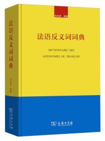 法语反义词词典 程依荣 商务印书馆 2015年03月01日 9787100098861