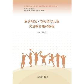 童享阳光·农村留守儿童关爱教育通识教程