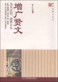 国学直播厅系列:增广贤文 为人立信,处世立心
