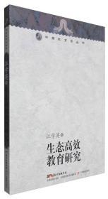 岭南教育家丛书--生态高效教育研究