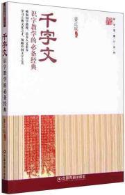 国学直播厅系列:千字文 识字教学的经典