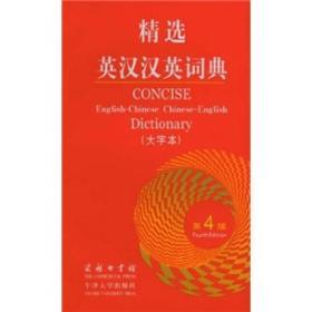 精选 英汉汉英词典