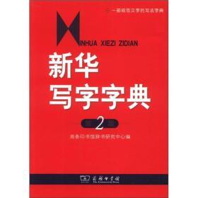 新华写字字典-第2版