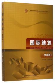 国际结算(第四版)