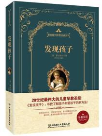发现孩子精装版世界上最伟大的早教圣经,全球公认最优秀的教育方法,妈妈必读书畅销全球70年,37种文字出版,累计销售超过1亿册《发现孩子》:寻找了解孩子和爱孩子的新方法 玛丽亚.蒙台梭利MariaMontessori 北京理工大学出版社 9787568203791