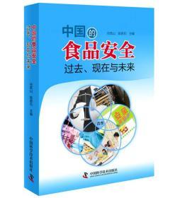 中国的食品安全过去、现在与未来