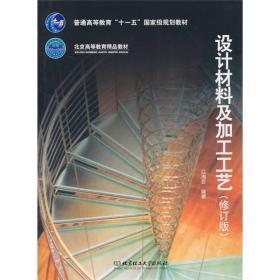 """普通高等教育""""十一五""""国家级规划教材·北京高等教育精品教材:设计材料及加工工艺(修订版)"""