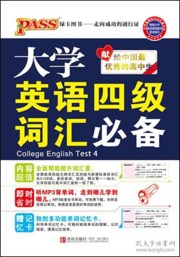 2013版PASS掌中宝·大学英语四级词汇必备 通用版