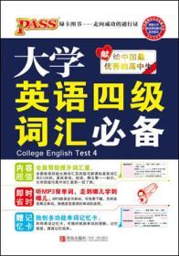 大学英语四级词汇必备(通用版) 牛胜玉 青岛出 9787543690776