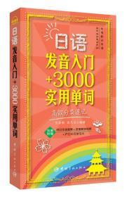 日语发音入门+3000实用单词
