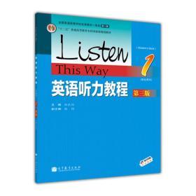 """英语听力教程1(学生用书 第3版)/""""十二五""""普通高等教育本科国家级规划教材"""