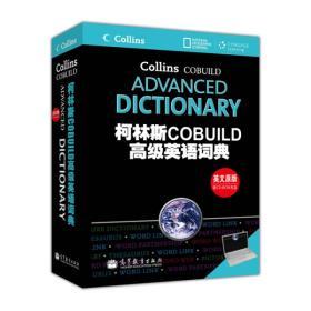 柯林斯COBUILD高级英语词典