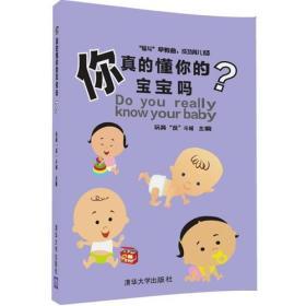"""你真的懂你的宝宝吗?——""""反斗""""早教曲,成功育儿经"""