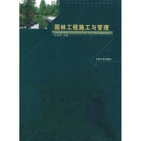 高等院校园林专业系列教材:园林工程施工与管理
