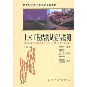 土木工程结构试验与检测 周明华 第2版 9787564121358 东南大学出版社