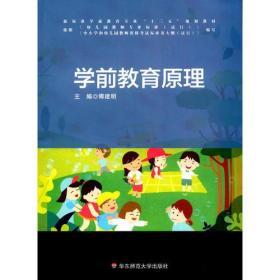 学前教育原理新标准学前教育专业傅建明华东
