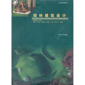正版二手包邮园林建筑设计 张青萍  东南大学出版社 978756412335
