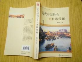 近代中国社会的新陈代谢  陈旭麓 著 上海社科版 (注意品相描述,实物如图)