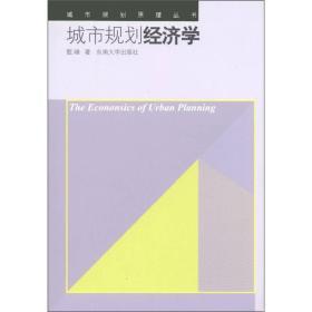 城市规划经济学 甄峰 9787564126728