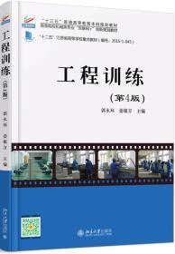 工程训练(第4版)