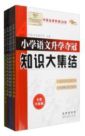 68所名校图书 语文+数学+英语 小学升学夺冠知识大集结+训练A体系(全新升级版 共6册)