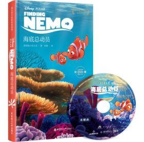 迪士尼大电影双语阅读·海底总动员
