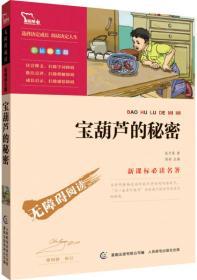 宝葫芦的秘密 彩插励志版/语文新课标必读无障碍阅读