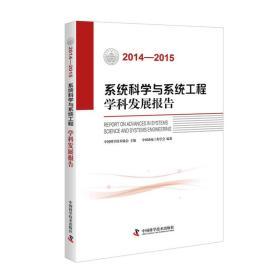 系统科学与系统工程学科发展报告(2014-2015)