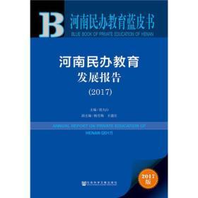 河南民办教育发展报告.2017