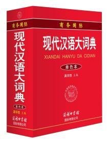 商务国际现代汉语大词典