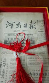 生日报  河南日报 1984年4月20日 农历三月二十 精包装 带收藏证