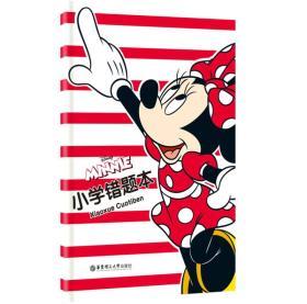 迪士尼·小学错题本