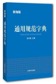 辞海版·通用规范字典