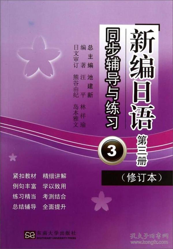 新编日语:同步辅导与练习(第三册 修订本)