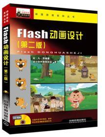 Flash动画设计(第二版)