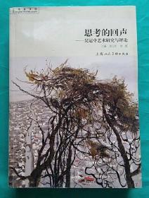 思考的回声 : 吴冠中艺术研究与评论