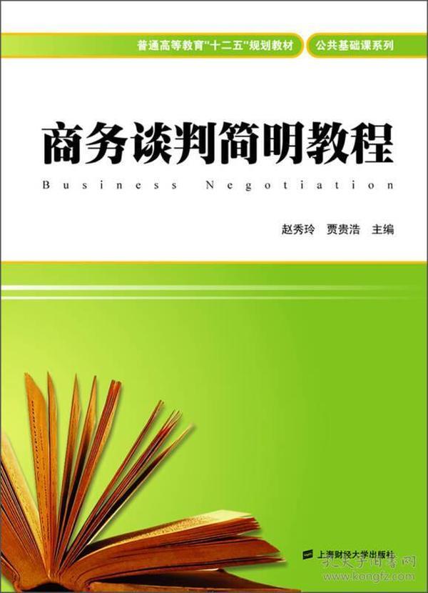 """普通高等教育""""十二五""""规划教材·公共基础课系列:商务谈判简明教程"""