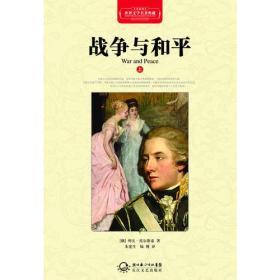 9787535456977-hs-世界文学名著典藏:战争与和平