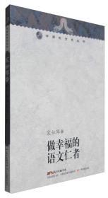 岭南教育家丛书--做幸福的语文仁者
