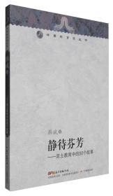 岭南教育家丛书--静待芬芳 泥土教育中的50个故事