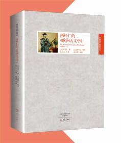 国际汉学经典译丛:南怀仁的 欧洲天文学