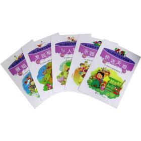 幼儿园快乐与发展课程.小班(上)(全5册)