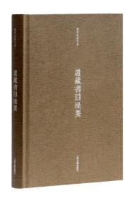 【正版全新】道藏书目提要