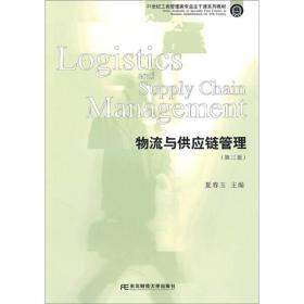 21世纪工商管理专业主干课系列教材:物流与供应链管理(第3版)