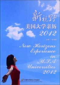 新视野:美国大学亲历(2012)