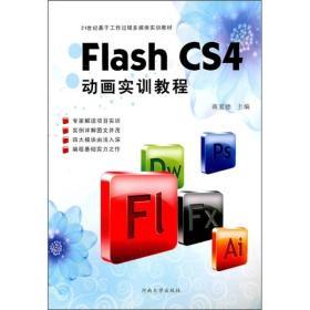 Flash CS4 动画实训教程