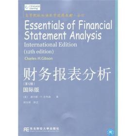 正版】Essentials of financial statement analysis